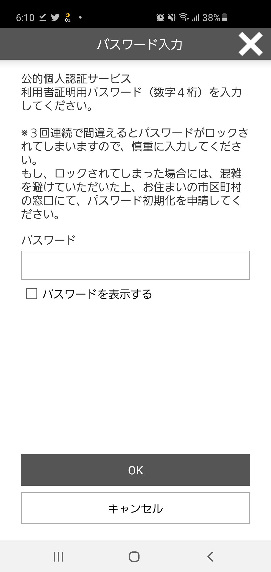タグをサポートしているアプリはありません この nfc